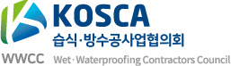 KOSCA 습식·방수공사업협의회 WWCC(Wet-Waterproofing Contractors Council)